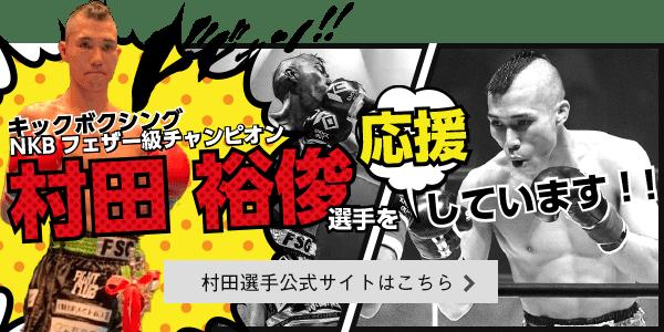 キックボクシング NKBフェザー級チャンピオン村田選手を応援しています