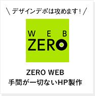 ZERO WEB 手間が一切ないホームぺージ制作