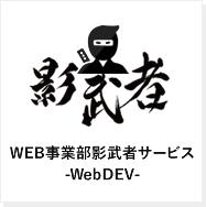 WEB事業部影武者サービス -Web DEV-