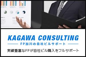 相模原、横浜で自社ビルの購入・自社ビルの売却をご検討の経営者様をサポートいたします 加川コンサルティング
