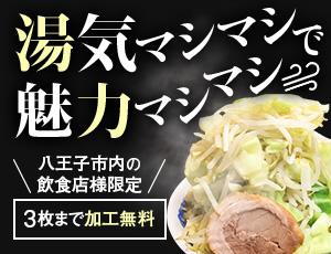 八王子の飲食店様勝手に応援企画!お店のお料理写真を無料で3枚モクモクさせます!