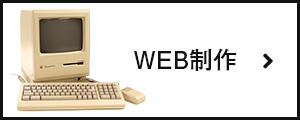 ブログ Web制作