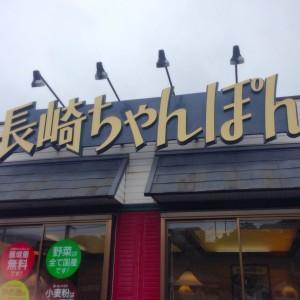 長崎でリンガーハットって凄くね?