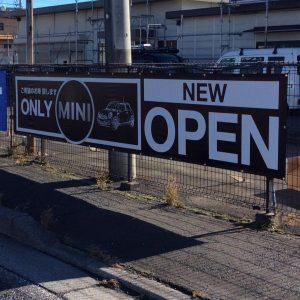 MINI専門店オープン告知横断幕 (ターポリンデザイン、製作)