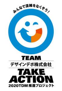 2020年東京オリンピック・パラリンピック「2020TDM推進プロジェクト」参加企業に登録いたしました。