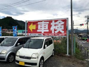 ホームページ屋ですが青梅市の自動車整備工場さん看板を設置しました。