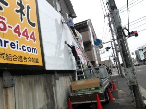 ホームページ屋ですが高幡不動近くの交差点に日野市の外壁塗装屋さんの看板を設置しました。