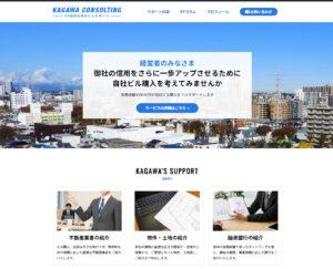 企業イメージアップに自社ビル購入を考えてみませんか? 相模原周辺で自社ビル購入をサポートする「KAGAWA CONSULTING」さんのホームページを制作いたしました。