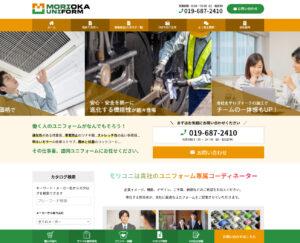 株式会社盛岡ユニフォーム-モリユニ-さんのホームページ、ロゴマークを作らせていただきました!