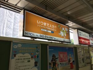 ホームページ屋ですが、JR中央線 日野駅構内に設置されているソフトウェア開発会社さんの「看板デザイン」をさせていただきました。