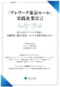 東京都が行う「テレワーク東京ルール」実践企業に認定されました。